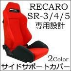 レカロ SR-3 SR-4 SR-5専用 サイドサポートカバー 【Yahoo!ショッピング初登場!】