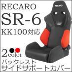 レカロ SR-6専用 バックレストサイドサポートカバー RECARO