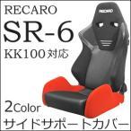 レカロ SR-6専用 座面サイドサポートカバー RECARO
