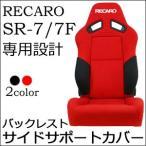 レカロ SR-7 SR-7F 専用 バックレストサイドサポートカバー 【Yahoo!ショッピング初登場!】