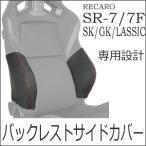レカロ SR-7・SR-7F SK/GK/LASSIC専用 バックレストサイドサポートカバー RECARO