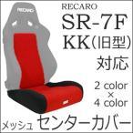 【送料無料】レカロ SR-7F専用 シートカバー/センターメッシュ(座面フルカバー&バックレストセンターカバー) 【RECARO】【Yahoo!ショッピング初登場!】