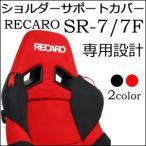 【送料無料】 レカロ SR-7・SR-7F KK100専用 ショルダーサポートカバー・シートベルトホルダー付き RECARO