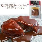 近江牛手造りハンバーグ(デミグラスソース味) 1個