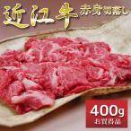 膝關節 - 肉じゃが・カレーがもっと美味しく!近江牛赤身切り落とし(500g)