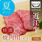 【夏ギフト】近江牛特選モモ焼肉用 300g(冷蔵)