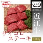 近江牛サイコロステーキ 1000g
