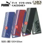PUMA プーマ マフラータオル AC0046 ブラック ブルー レッド 120×20cm スポーツブランド 綿100% タオル メール便対応