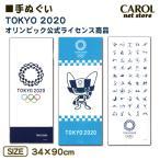 東京2020 オリンピック公式ライセンス商品 手ぬぐい エンブレム ミライトワ ピクトグラム 日本製 メール便