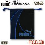 プーマ PUMA 巾着 送料無料 キンチャク M 687PM ブラック 給食袋 通園 通学 入園 入学 小学生 綿 メール便