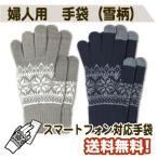 送料無料【手袋】婦人用 手袋(雪柄)/スマートフォン対応/雪の結晶/グレー /ネイビー/【メール便対応】