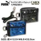 プーマ PUMA 財布 二つ折りウォレット カモ柄 迷彩 PM299 ブラック ブルー ストラップ付 キッズ 小学生 合成皮革 ポリエステル ラージコインポケット メール便