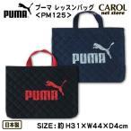 レッスンバッグ プーマ PUMA キルト素材 ブラック ネイビー 男の子 通園バッグ トートバッグ 手提げバッグ 入園入学準備 PM125 ネームラベル付 日本製 メール便