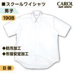スクールワイシャツ 男子 半袖 B体 ふくよかサイズ 防汚加工 形態安定加工 Yシャツ スクールシャツ 190B 制服 学生 オフィス