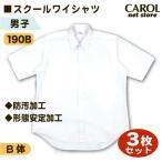 スクールワイシャツ 3枚組 男子 半袖 190B B体 ふくよかサイズ 防汚加工 形態安定加工 Yシャツ 学生 制服 オフィス