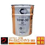 キャッスル エンジンオイル トヨタブランド TACTI 10W30 SN/CF 20L 送料無料 同送可
