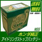 N55 ホンダ純正 アイドリングストップバッテリー 31500-SZW-505 送料無料