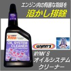 ウインズ オイルシステムクリーナー エンジン洗浄剤