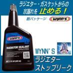 ウインズ ラジエターストップリーク ラジエーター水漏れ防止剤