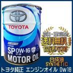 0W16 エンジンオイル トヨタ純正 キャッスル 20L SN  送料無料 同送可