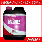 トヨタ純正スーパーロングライフクーラント ピンク (不凍液・LLC)2L
