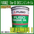 三菱フソウ純正 ディーゼルエンジンオイル DH2 DPF対応 10w30 20L缶 送料無料 同送不可