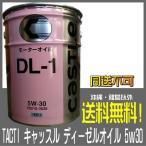 DL1 ディーゼル エンジンオイル トヨタブランド TACTI 小型トラック用 DPR 5W30 20L缶 送料無料 同送不可