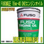 三菱フソウ純正 ディーゼルエンジンオイル DH2 DPF 15W40 20L缶 送料無料 同送可