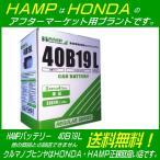 ショッピングホンダ 40B19L HONDAブランドHAMP カーバッテリー 送料無料