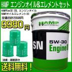 HAMP(ホンダ)エンジンオイル 5W30 SN 20L&オイルエレメントX3ヶセット 送料無料 同送可