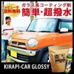 ガラスコーティング剤 車 50ml 簡単 180日持続 超撥水 KIRAPI-CAR GLOSSY グロッシィ 送料無料 洗車 ケミカル用品 洗車用品 ワックス コーティング剤 お試し用