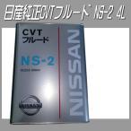 CVTフルード CVTオートマオイル NS2 4L 日産純正