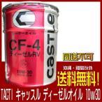 ディーゼルエンジンオイル CF4 10W30 トヨタブランド TACTI キャッスル 送料無料 ディーゼルRV  20L缶 同送可
