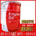 UDトラックス 純正 ディーゼルエンジンオイル DH2 エクストラマルチ 10W30 20L缶 送料無料 同送可