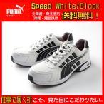 PUMA 安全靴 プーマ セーフティシューズ Speed  ホワイト/ブラック・メンズ・ロー 送料無料