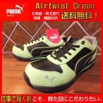 PUMA 安全靴 プーマ セーフティシューズ メンズ Airtwist グリーン エアツイスト 一部地域送料無料