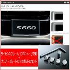 送料無料 S660 お得なセット/メッキタイプライセンスフレーム(フロント・リア用)+ナンバープレートロックボルトのセット  Honda純正アクセサリー