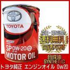 0W20 エンジンオイル トヨタ純正 キャッスル 20L SN  送料無料 100% 化学合成油 同送不可 期間限定セール