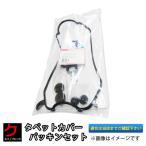 レガシィ/インプレッサ/フォレスター タペットカバーパッキンセット SP0086