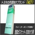 シールパッキン/液体ガスケット/水まわり用・タクティー/TACTI・ドライブジョイ/DRIVEJOY