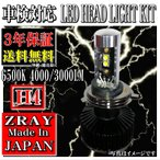 LED ヘッドライト 日本製 3年保証 車検対応 ZRAY H4 6500ケルビン 4000/3000ル―メン 送料無料 RH1