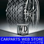 [在庫有り]品番:5300WD Yeti(イエティ) Snow net(スノーネット) WDシリーズ