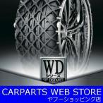 [在庫有り]品番:6302WD Yeti(イエティ) Snow net(スノーネット) WDシリーズ