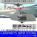 ショッピングドライブレコーダー THANKO(サンコー) ミラー型360度全方位ドライブレコーダー 品番: CARDVR36 在庫有り