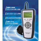 [在庫有り]HITACHI(日立) パーツ&サービス 簡易型故障診断機  コードリーダー  HCK-301