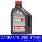 [送料無料]MOTUL(モチュール) 300V CHRONO 10W40 自動車用エンジンオイル 1ケース(12本セット)