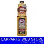 STP(エスティーピー) スーパーガストリートメント 燃料システム用添加剤 品番:S-32