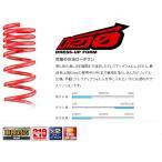 【送料無料】TANABE(タナベ) ダウンサス・SUSTEC DF210 エルグランド(MNE51) 04/12〜10/8 VQ25DE