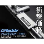TRUST(トラスト) Greddy アルミラジエターTWR レビン・トレノ(AE86) 83.05〜87.05 4A-GE