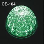 【YAC】ヤック 流星シリーズ LEDマーカーランプ 24V カラー:グリーン CE104 【取寄せ】